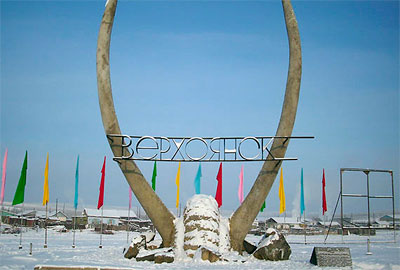 Самый холодный город России